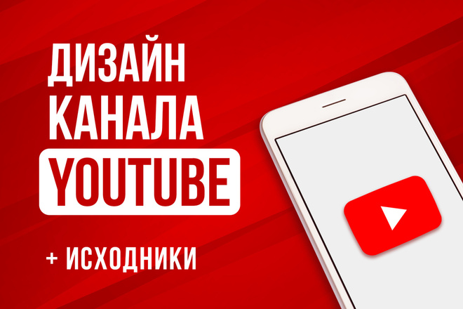 Создам дизайн вашего канала на YouTube 21 - kwork.ru
