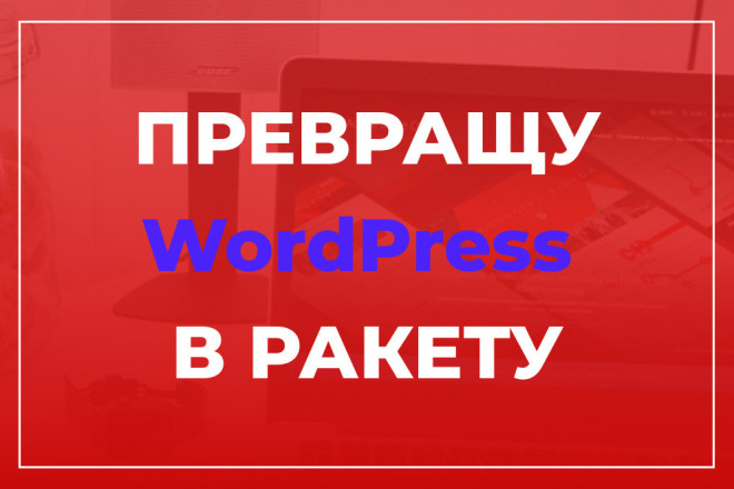 Ускорение сайта на WordPress по Google Page Speed 1 - kwork.ru